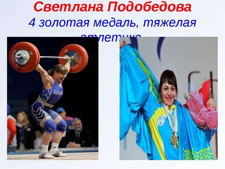 Светлана Подобедова 4 золотая медаль, тяжелая атлетика.