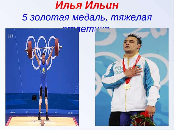 Илья Ильин 5 золотая медаль, тяжелая атлетика.