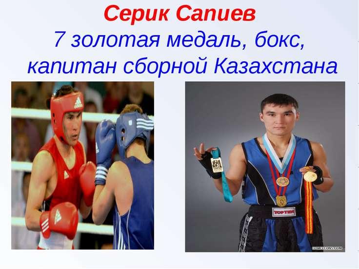 Серик Сапиев 7 золотая медаль, бокс, капитан сборной Казахстана