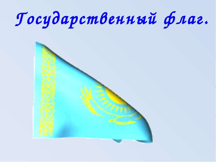 Государственный флаг.