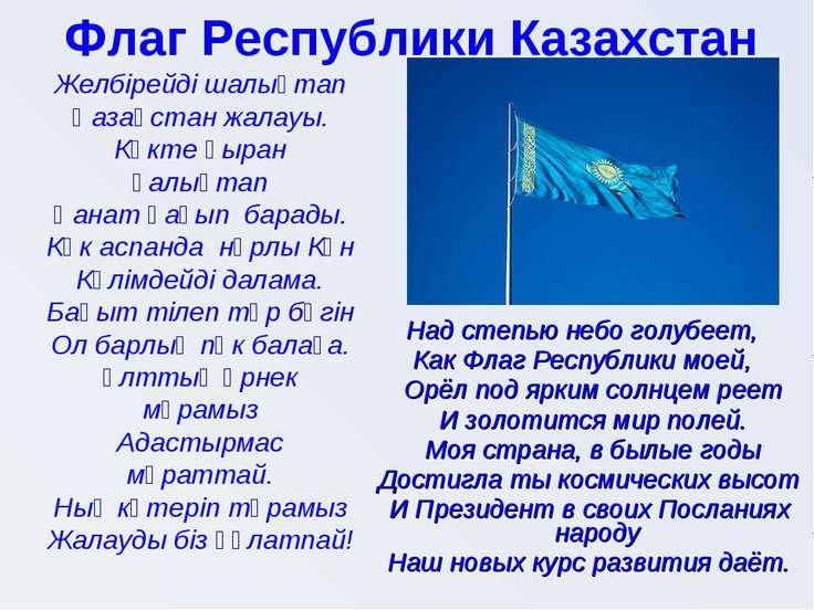 Флаг Республики Казахстан Над степью небо голубеет, Как Флаг Республики моей,...