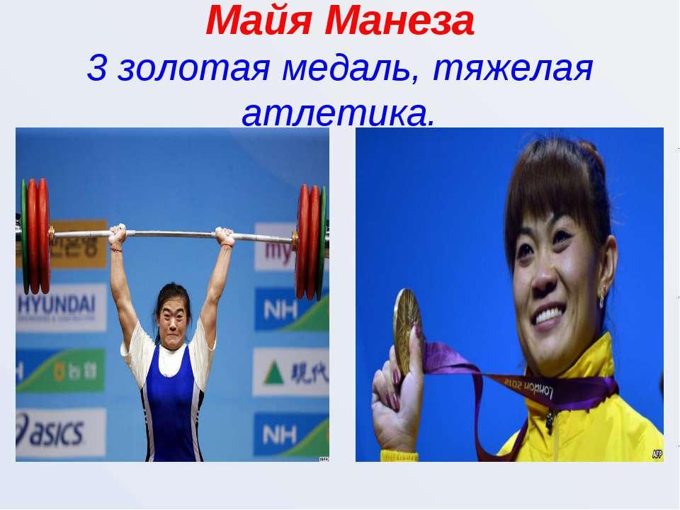 Майя Манеза 3 золотая медаль, тяжелая атлетика.