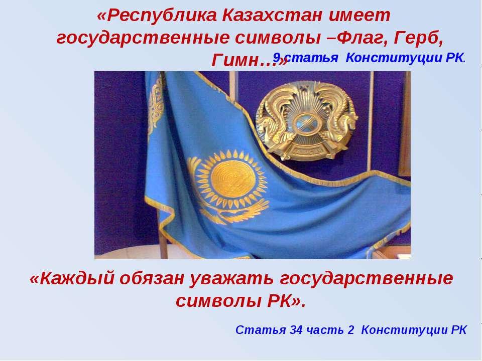 9 статья Конституции РК. «Республика Казахстан имеет государственные символы ...