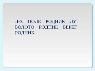 ЛЕС ПОЛЕ РОДНИК ЛУГ БОЛОТО РОДНИК БЕРЕГ РОДНИК