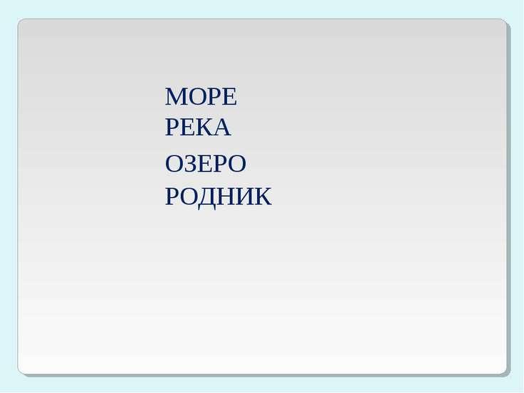 МОРЕ РЕКА ОЗЕРО РОДНИК