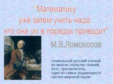 (1711?-1765) гениальный русский ученый во многих отраслях знаний, поэт, просв...