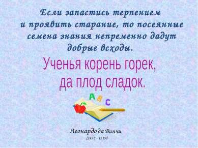 Если запастись терпением и проявить старание, то посеянные семена знания непр...