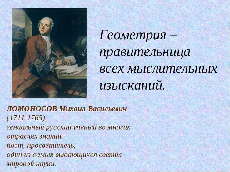 ЛОМОНОСОВ Михаил Васильевич (1711-1765), гениальный русский ученый во многих ...