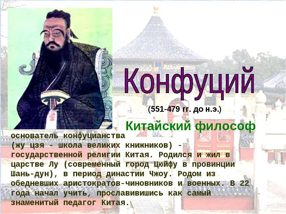 основатель конфуцианства (жу цзя - школа великих книжников) - государственной...