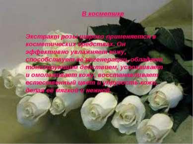 В косметике Экстракт розы широко применяется в косметических средствах. Он эф...