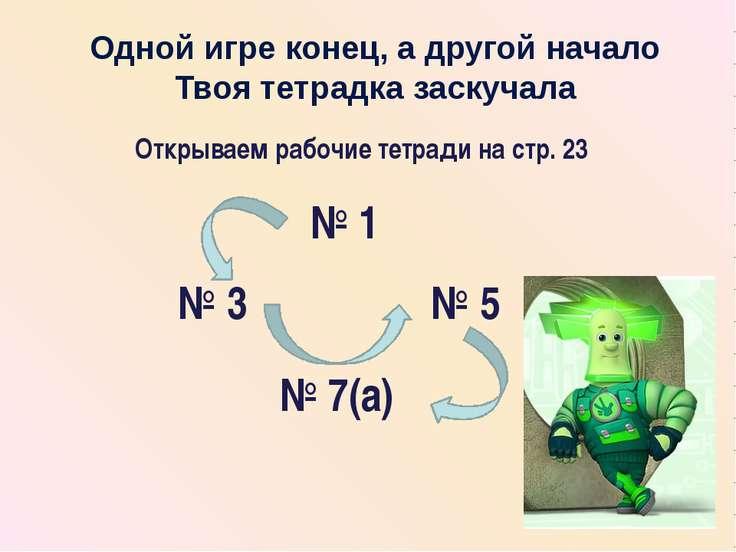Домашнее задание § 14 Р.Т. №2, №4, №6, №7(б)