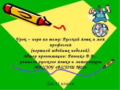 Урок – игра на тему: Русский язык и моя профессия (портной швейных изделий). ...