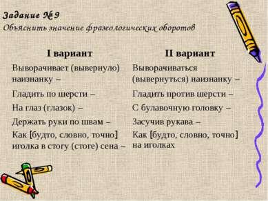 Задание № 9 Объяснить значение фразеологических оборотов I вариант II вариант...