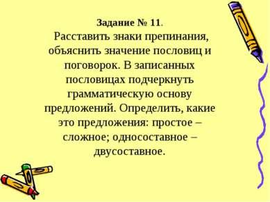 Задание № 11. Расставить знаки препинания, объяснить значение пословиц и пого...