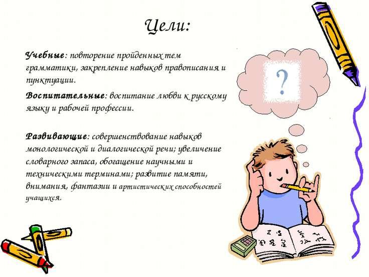 Цели: Учебные: повторение пройденных тем грамматики, закрепление навыков прав...