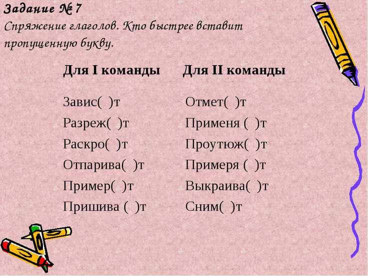 Задание № 7 Спряжение глаголов. Кто быстрее вставит пропущенную букву. Завис(...
