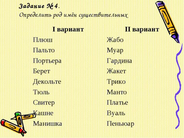 Задание № 4. Определить род имён существительных I вариант II вариант Плюш Жа...