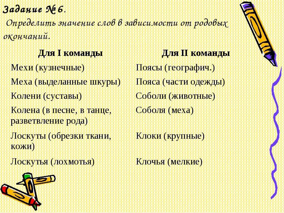 Задание № 6. Определить значение слов в зависимости от родовых окончаний. Для...