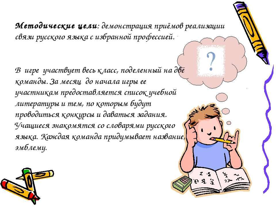 Методические цели: демонстрация приёмов реализации связи русского языка с изб...