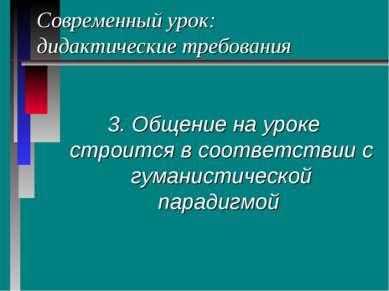 Современный урок: дидактические требования 3. Общение на уроке строится в соо...