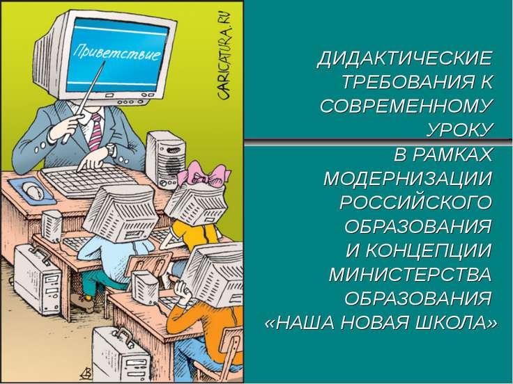 ДИДАКТИЧЕСКИЕ ТРЕБОВАНИЯ К СОВРЕМЕННОМУ УРОКУ В РАМКАХ МОДЕРНИЗАЦИИ РОССИЙСКО...