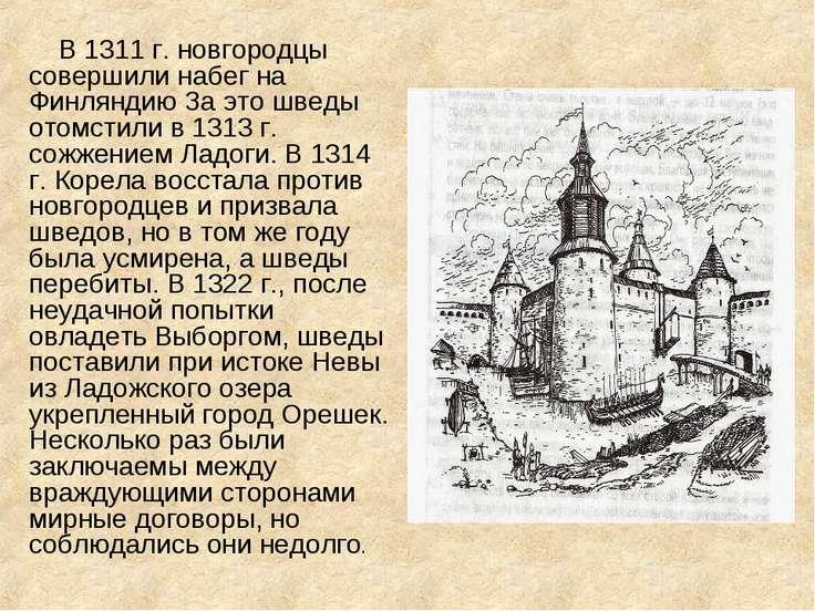 В 1311 г. новгородцы совершили набег на Финляндию За это шведы отомстили в 13...