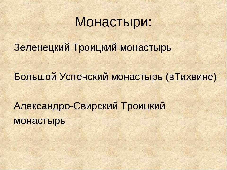 Монастыри: Зеленецкий Троицкий монастырь Большой Успенский монастырь (вТихвин...