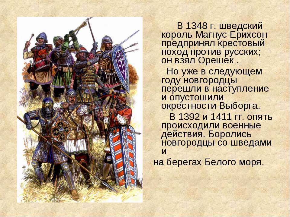 В 1348 г. шведский король Магнус Ерихсон предпринял крестовый поход против ...