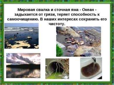 Мировая свалка и сточная яма - Океан - задыхается от грязи, теряет способност...