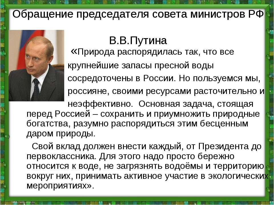 Обращение председателя совета министров РФ В.В.Путина «Природа распорядилась ...