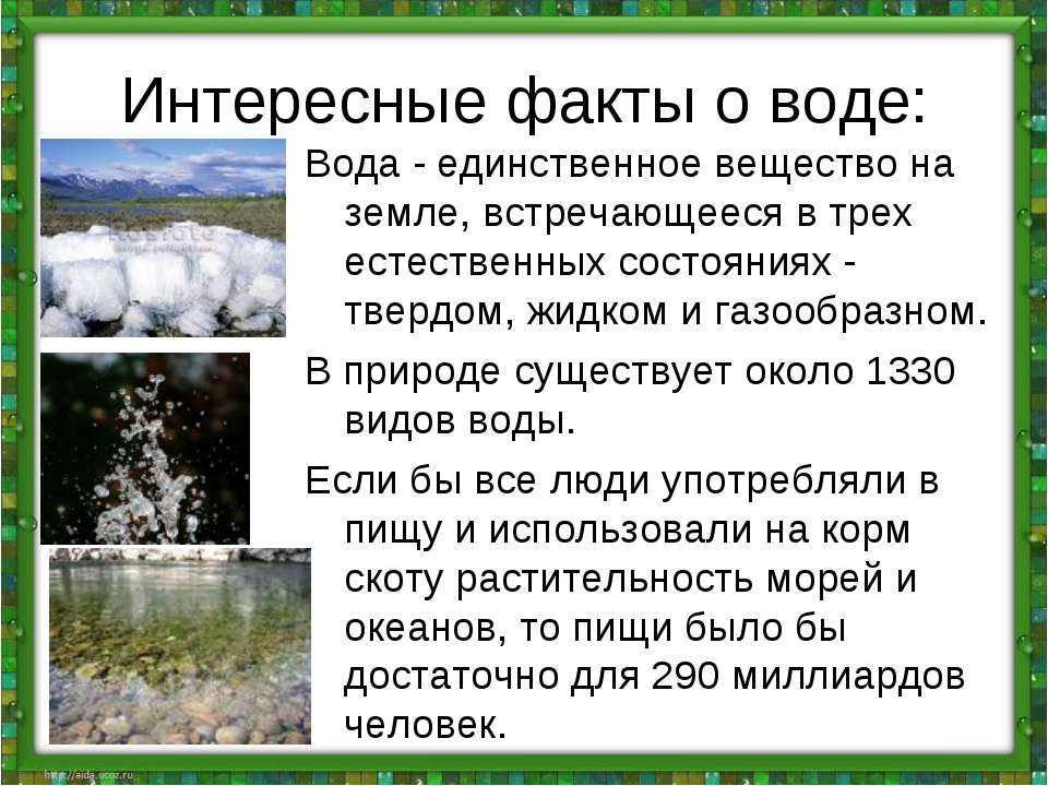 Интересные факты о воде: Вода - единственное вещество на земле, встречающееся...