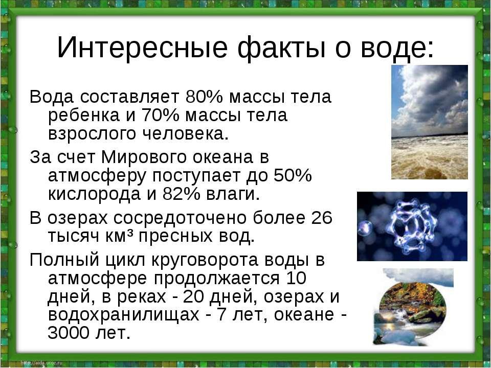 Интересные факты о воде: Вода составляет 80% массы тела ребенка и 70% массы т...