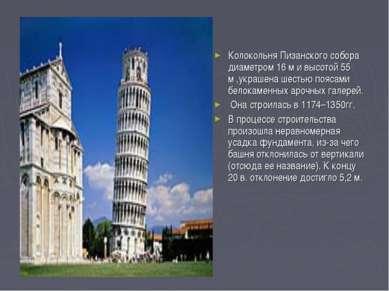 Колокольня Пизанского собора диаметром 16 м и высотой 55 м ,украшена шестью п...