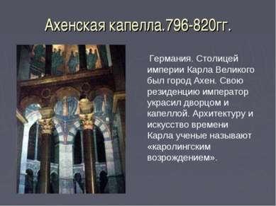 Ахенская капелла.796-820гг. Германия. Столицей империи Карла Великого был гор...