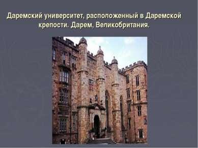 Даремский университет, расположенный в Даремской крепости. Дарем, Великобрита...
