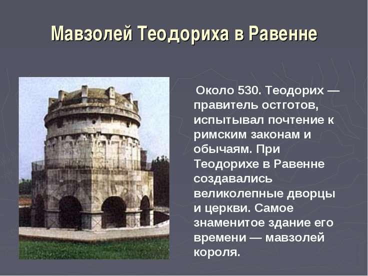 Мавзолей Теодориха в Равенне Около 530. Теодорих — правитель остготов, испыты...