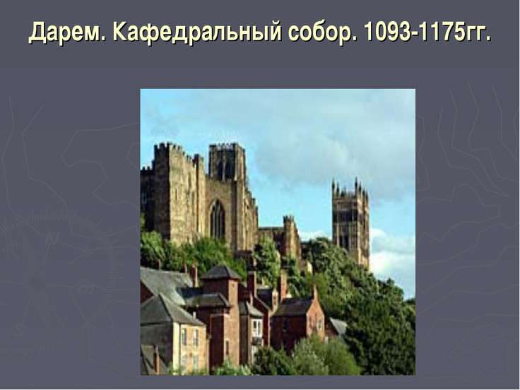 Дарем. Кафедральный собор. 1093-1175гг.
