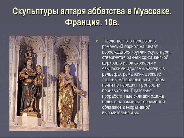 Скульптуры алтаря аббатства в Муассаке. Франция. 10в. После долгого перерыва ...