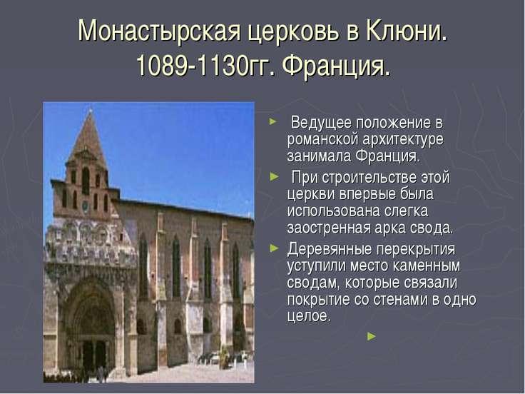 Монастырская церковь в Клюни. 1089-1130гг. Франция. Ведущее положение в роман...