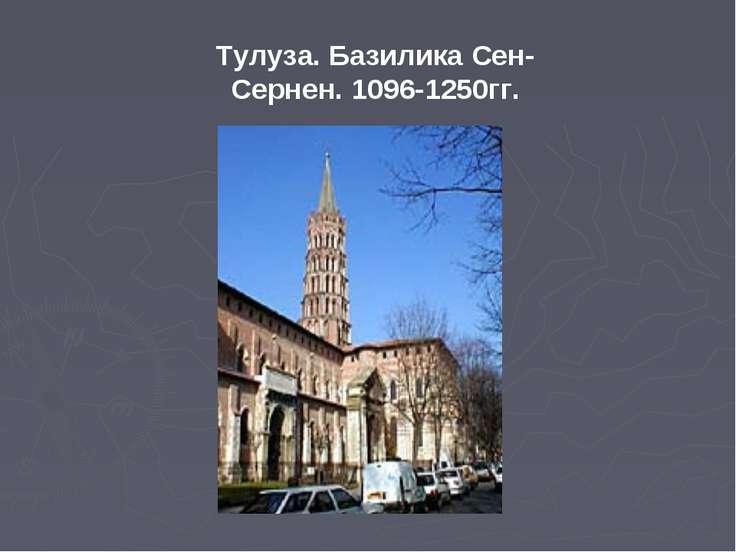 Тулуза. Базилика Сен-Сернен. 1096-1250гг.