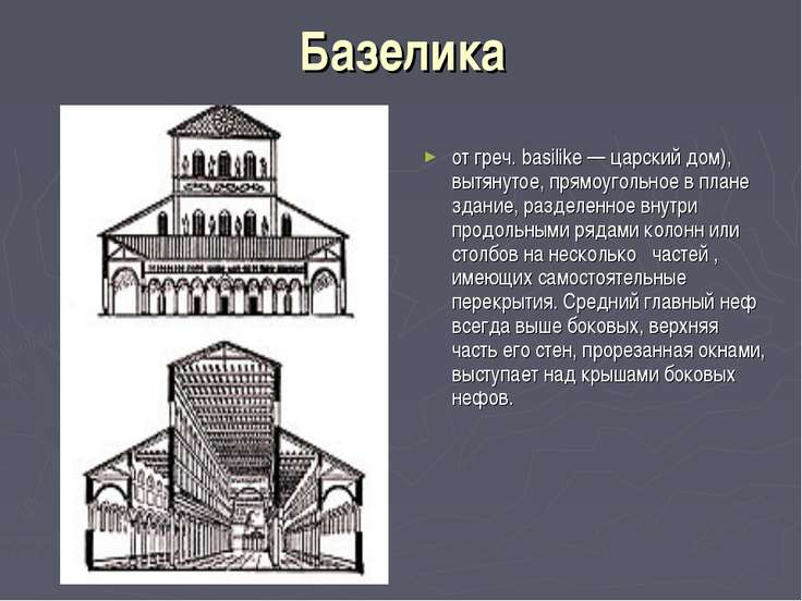 Базелика от греч. basilike — царский дом), вытянутое, прямоугольное в плане з...