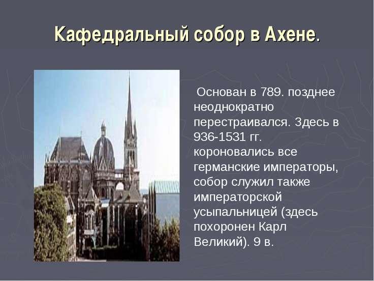 Кафедральный собор в Ахене. Основан в 789. позднее неоднократно перестраивалс...