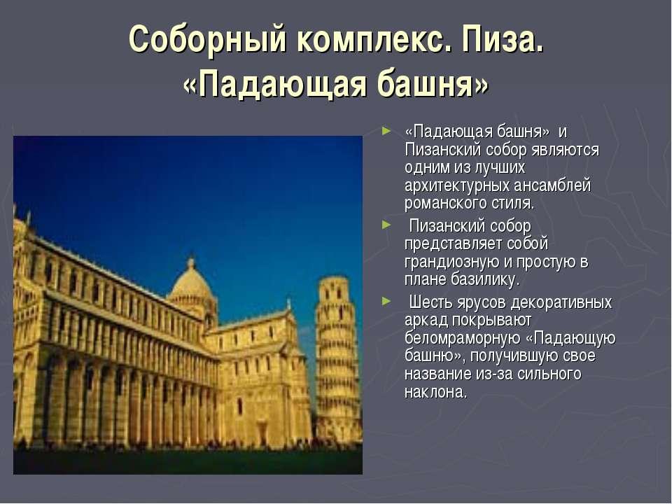 Соборный комплекс. Пиза. «Падающая башня» «Падающая башня» и Пизанский собор ...