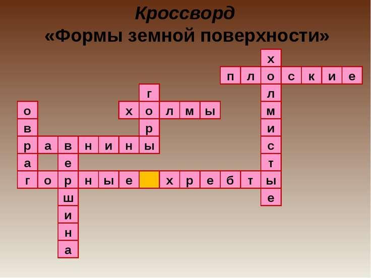 Кроссворд «Формы земной поверхности» 1 2 6 8 7 5 3 4 х м л о е ы и о г с в т ...