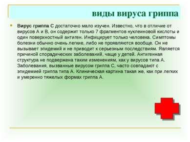 виды вируса гриппа Вирус гриппа С достаточно мало изучен. Известно, что в отл...