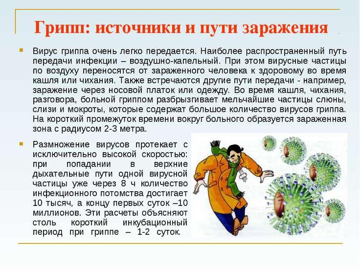 Грипп: источники и пути заражения Вирус гриппа очень легко передается. Наибол...