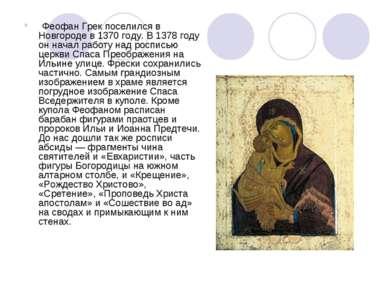 Феофан Грек поселился в Новгороде в 1370 году. В 1378 году он начал работу ...
