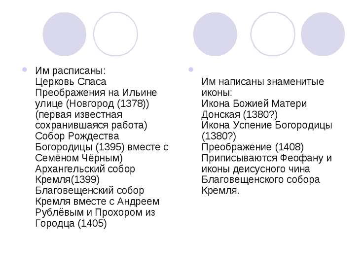 Им расписаны: Церковь Спаса Преображения на Ильине улице (Новгород (1378)) (...
