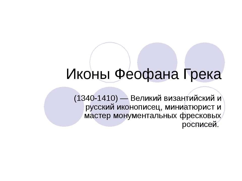 Иконы Феофана Грека (1340-1410)*— Великий византийский и русский иконописец,...