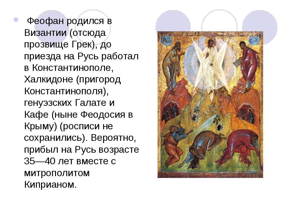 Феофан родился в Византии (отсюда прозвище Грек), до приезда на Русь работал...